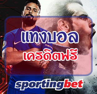แทงบอลเครดิตฟรี กับเว็บ Sportingbet168 แจกเครดิตฟรี จ่ายไว จ่ายจริง