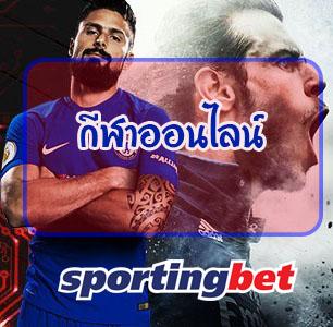Sportingbet กีฬาออนไลน์ เทคนิคการวิเคราะห์บอลออนไลน์