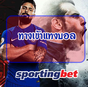ทางเข้าแทงบอล การเดิมพันผ่านทางเว็บไซต์ออนไลน์ sportingbet