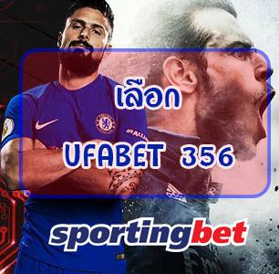 เลือก UFABET 356